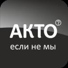 Фирма АКТО